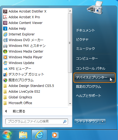 windows7 adobe pdf プリンタ 表示suruniha