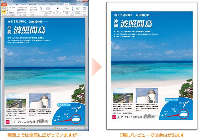 dtpテクニカルガイド powerpointのページサイズ設定
