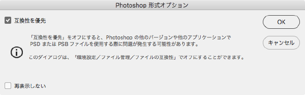 DTPテクニカルガイド | Photoshop形式オプション「互換性を優先」に注意